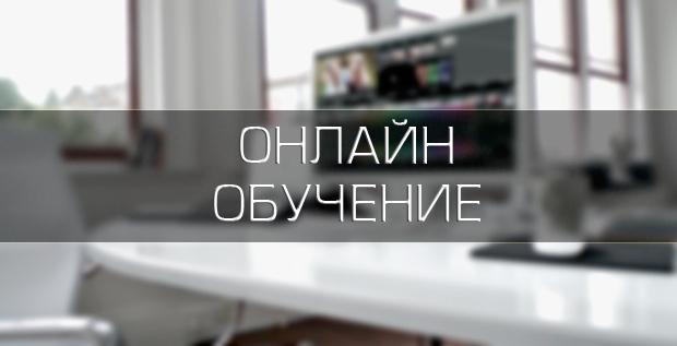 Курсы фотографии онлайн