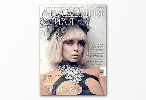 Обложка журнала Академия стиля (номер 56 за октябрь-ноябрь 2012г.), фото: Александр Сакулин