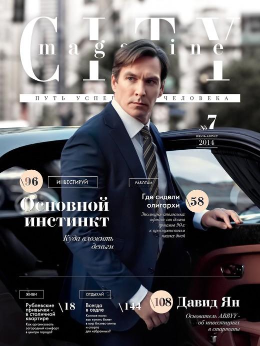 Проект для City Magazine. Фотограф Александр Сакулин.
