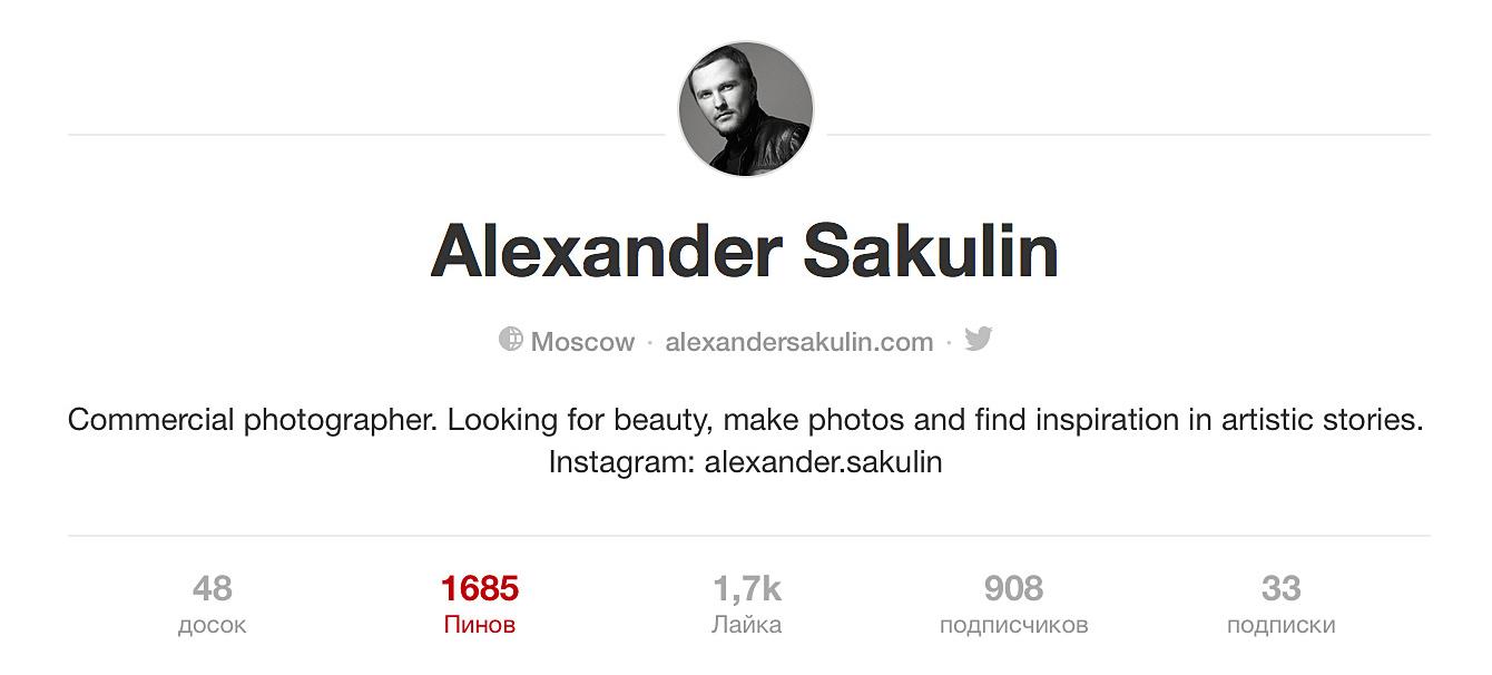 фотограф Александр Сакулин, аккаунт в Pinterest