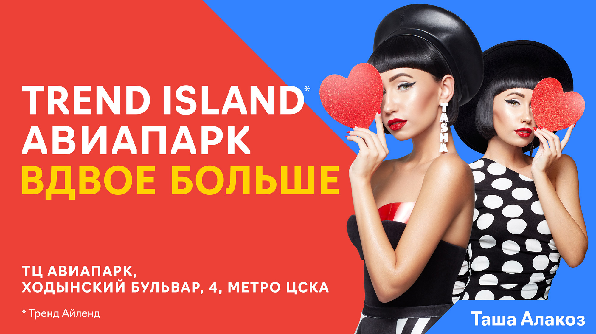 TREND ISLAND, Billboards & Indoor | Alexander Sakulin - Professional Photographer