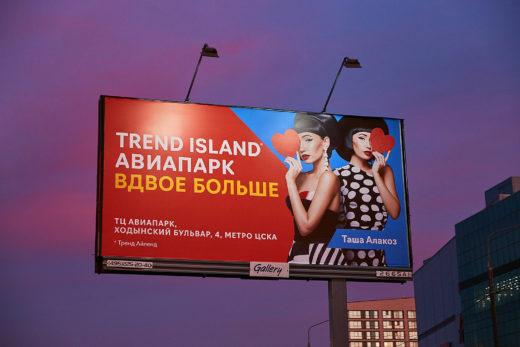 Реклама универмага Trend Island в ТЦ Авиапарк с Ташей Алакоз. Фотограф: Александр Сакулин