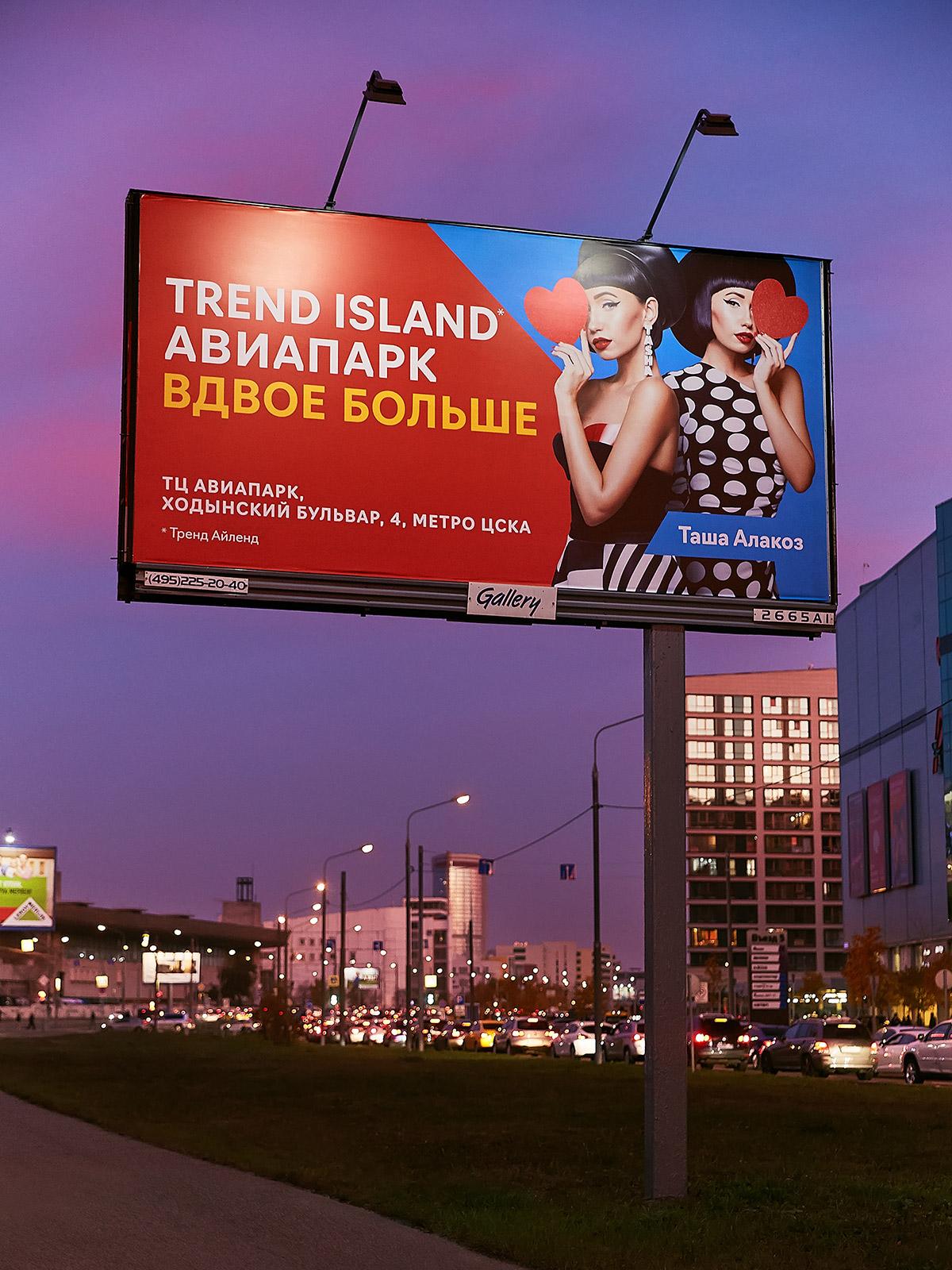 Реклама универмага Trend Island, ТЦ Авиапарк с Ташей Алакоз. Фотограф: Александр Сакулин
